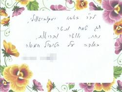 מכתב תודה לד״ר זאזא יעקבישוילי