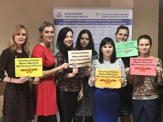 Департамент инвестиционного развития Смоленской области поддержал акцию #ЭтоНашаПобеда