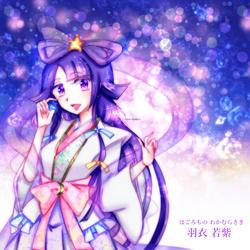 七夕絵 若紫