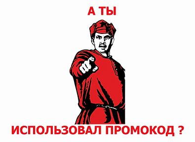 промокод goodevak.png