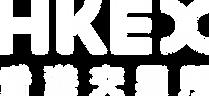 HKEX_logo_2016.svg1.png