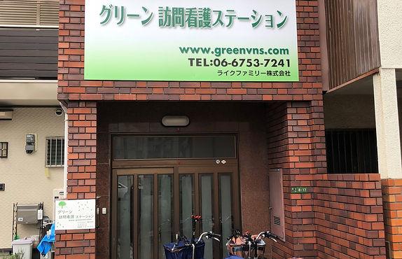 大阪市生野区のグリーン訪問看護ステーションは、小児看護、終末期看護、緩和看護、精神科看護と幅広くサービスを提供しています。