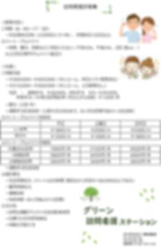 募集要項(2019.12.6).png