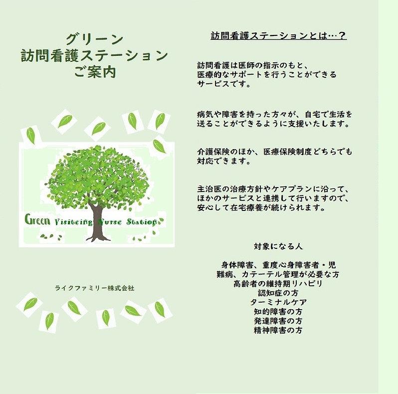訪問看護、大阪市、生野区、在宅医療、介護、緩和医療、終末期看護、小児看護