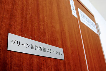 事務所看板.JPG