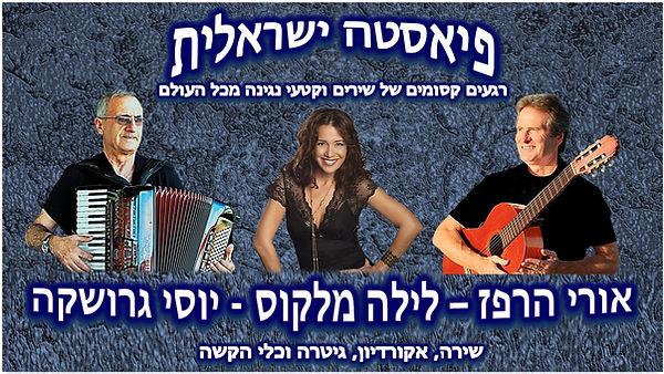 פיאסטה ישראלית (2).JPG