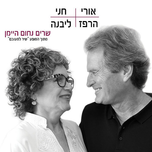 אורי הרפז וחני ליבנה שרים נחום היימן