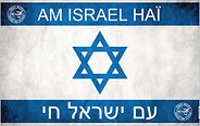 Am Israel Haï.jpg