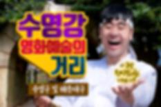 예약-수영구.png