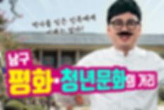예약-남구.jpg