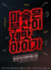 2019빔프포스터(1000px).jpg