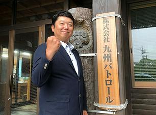 九州パトロール