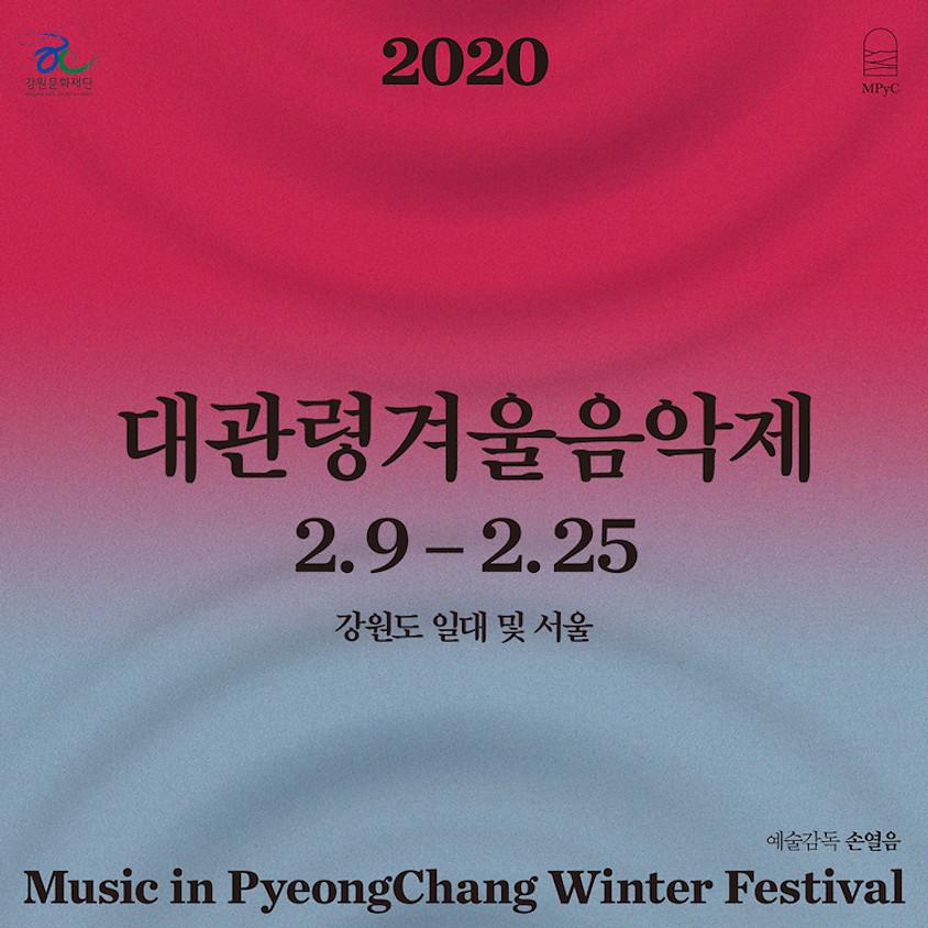 [공연] 2020 대관령겨울음악제