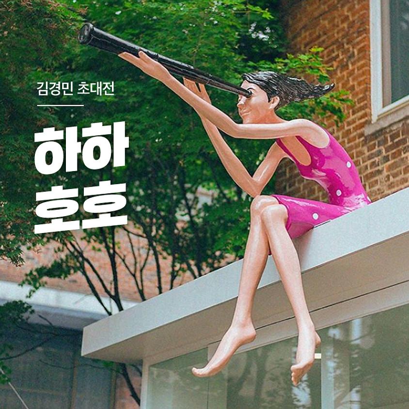 [전시] 김경민 초대전 '하하호호'