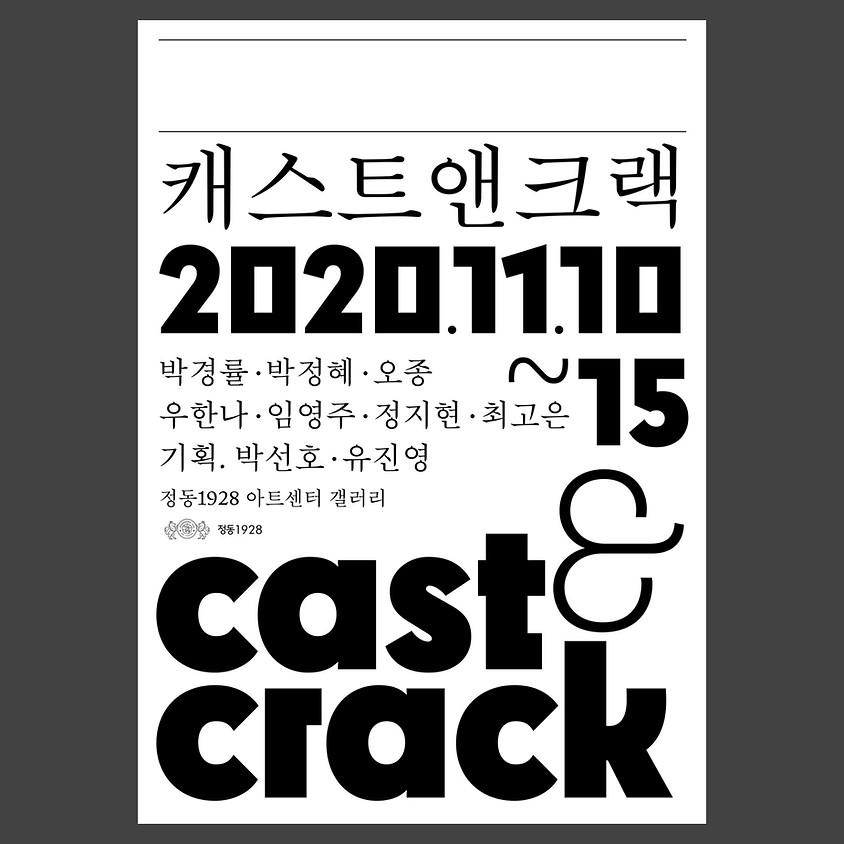 [전시] CAST AND CRACK