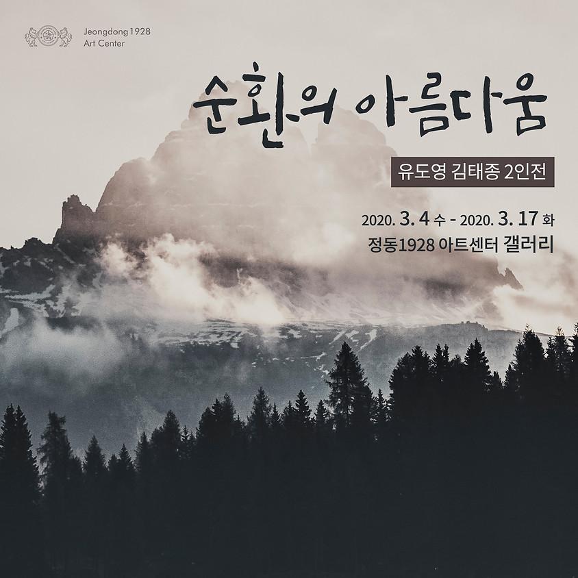 [전시] 유도영 김태종 2인전 '순환의 아름다움'