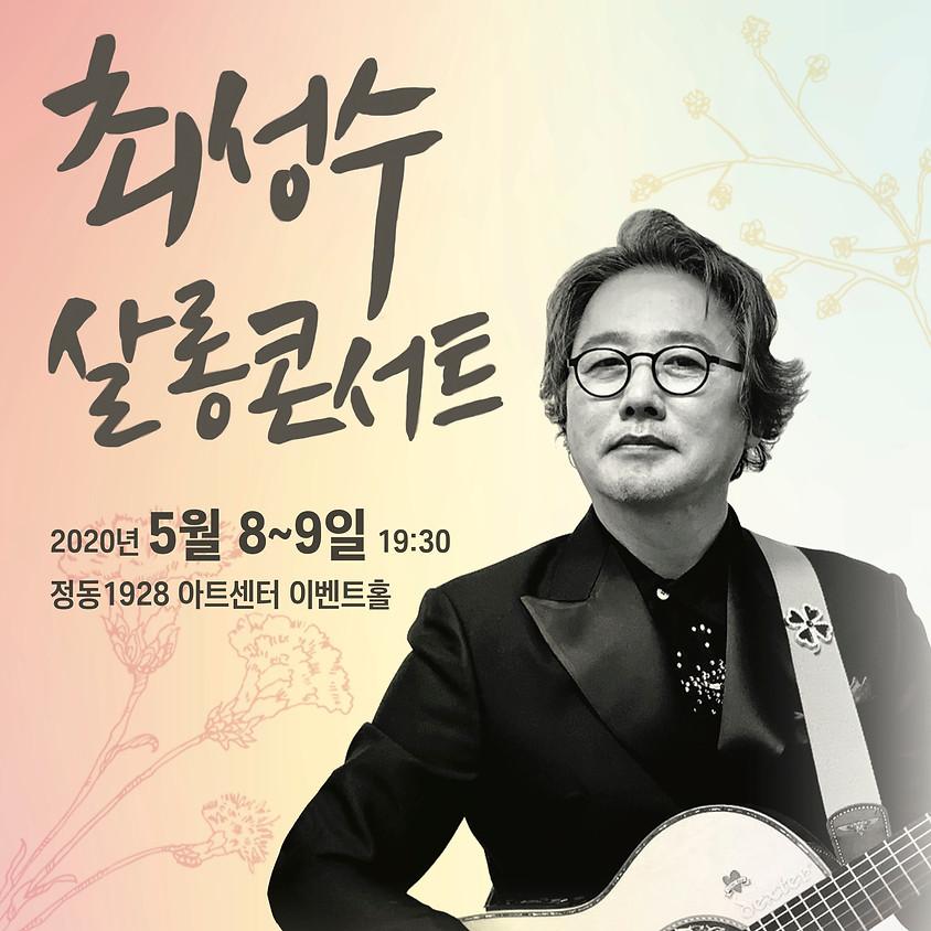 [공연] 최성수 살롱 콘서트