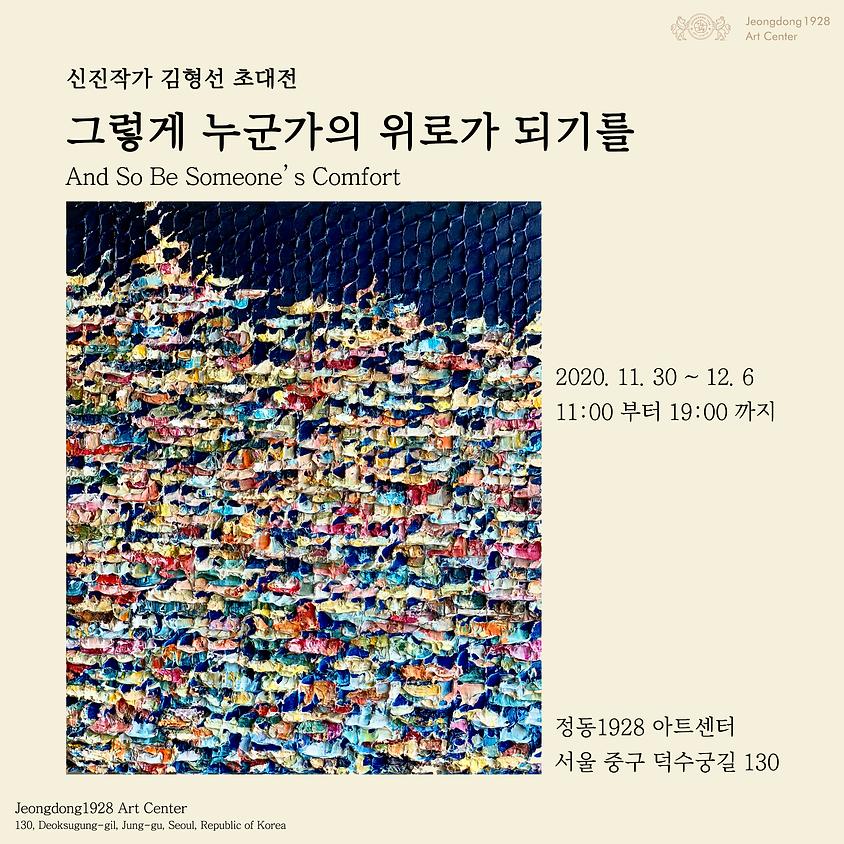 [전시] 신진작가 초대전 - 김형선 작가