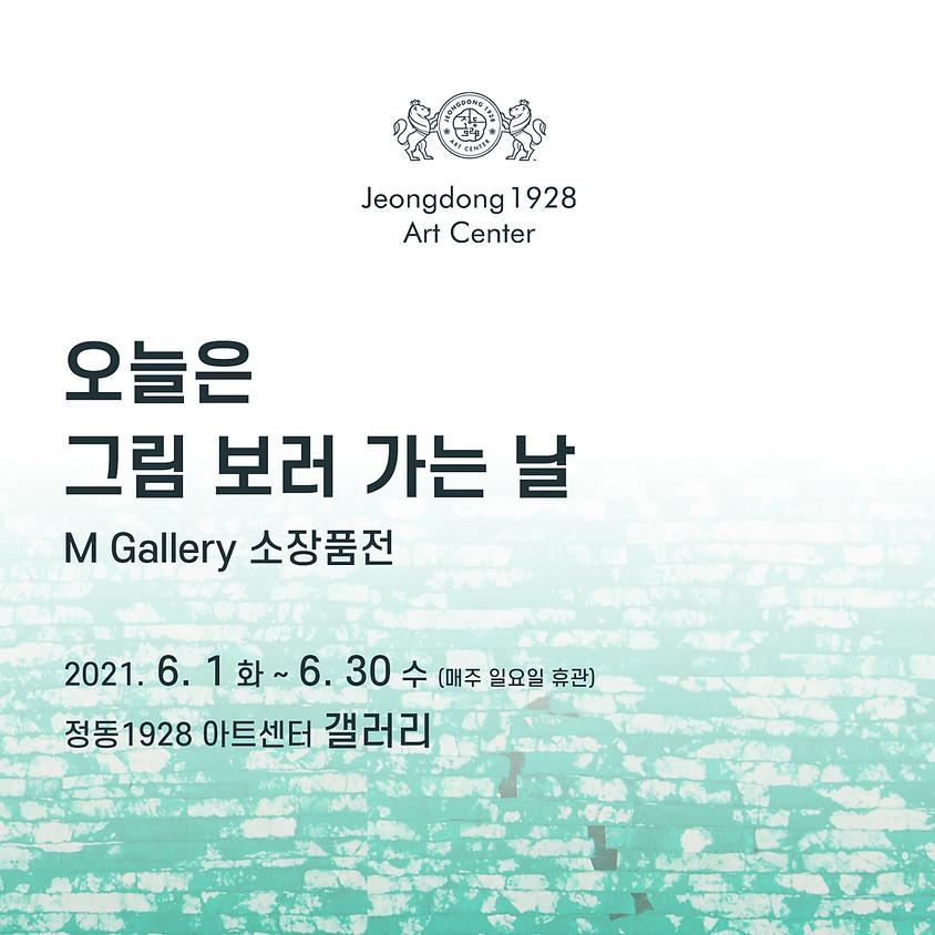 [전시] M갤러리 소장전 - 오늘은 그림 보러 가는 날
