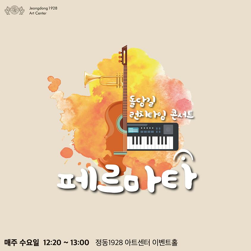 [공연] 런치타임 콘서트 '페르마타'