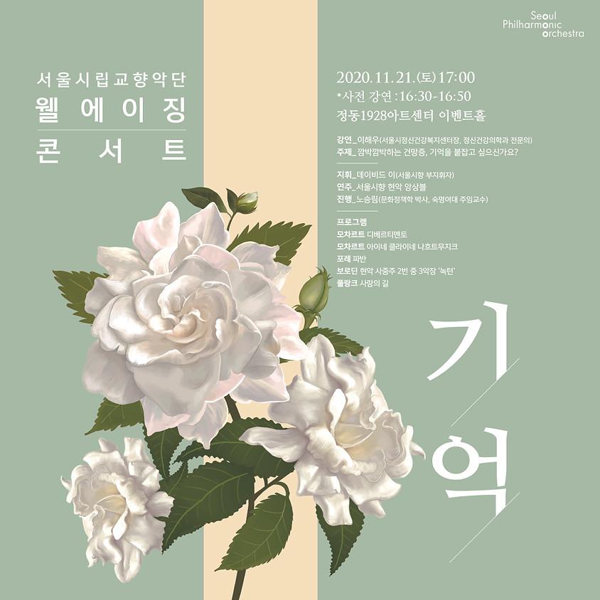 [공연] 서울시립교향악단 웰에이징 콘서트 '기억'