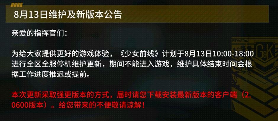 少女前線2020クライアントアップデート内容(Ver2.0600) 8月13日更新