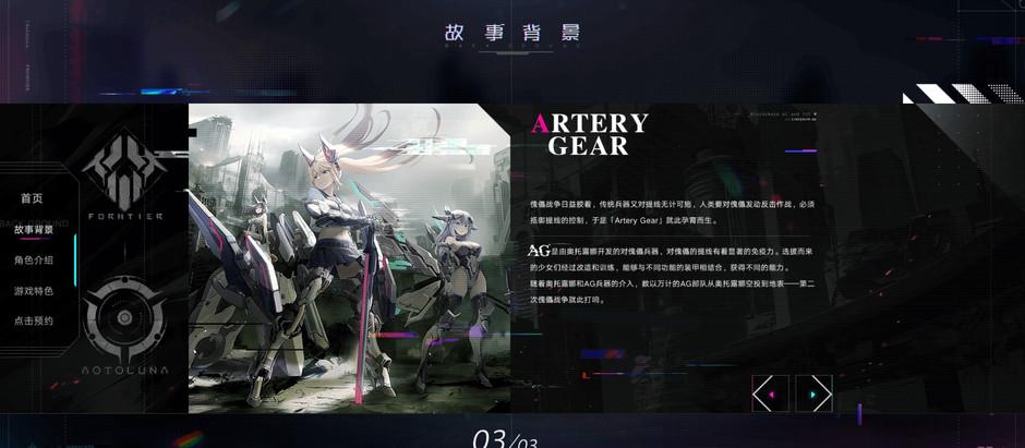 #アーテリーギア 公式PV+世界観翻訳