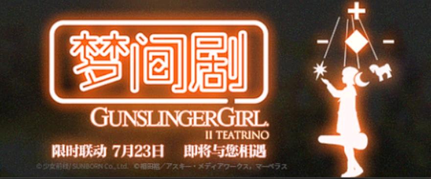 2020 少女前線×ガンスリンガーガール コラボイベント 「夢間劇」性能翻訳+セリフ集翻訳+その他諸々