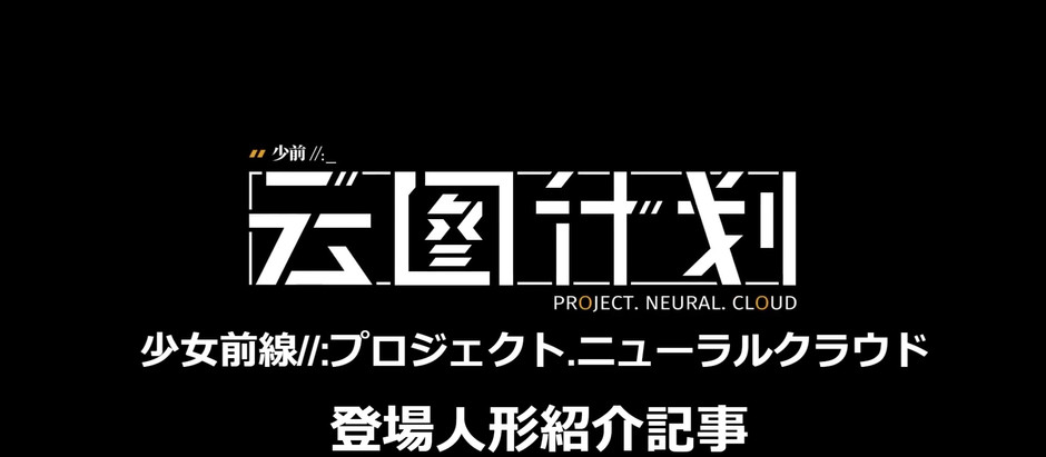 The決定版シリーズ:ニューラルクラウド登場全キャラクター紹介翻訳記事