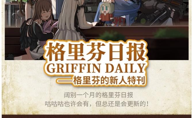 グリフォン日報