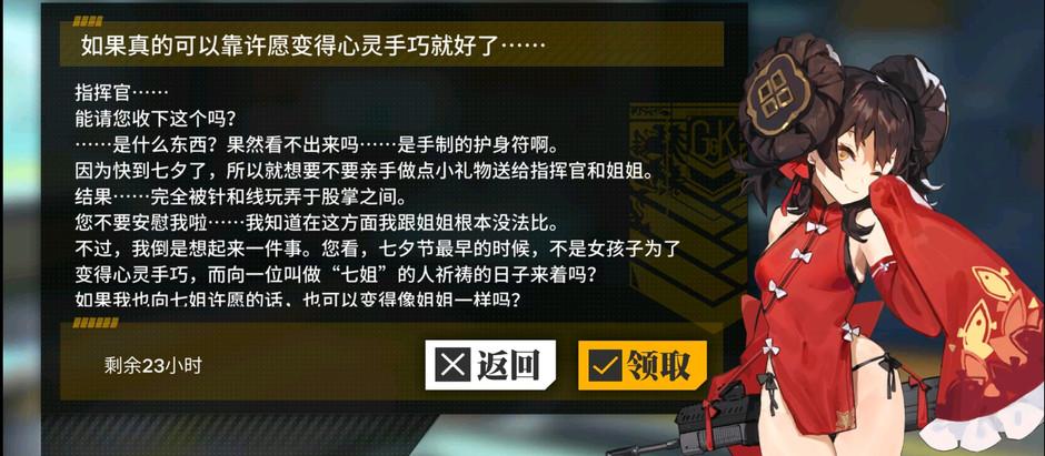 8月25日 七夕 97式からの手紙