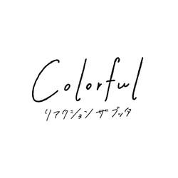 リアクション ザ ブッタ『Colorful』ジャケットデザイン
