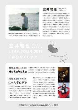 室井雅也『LIVE TOUR 2019』フライヤーデザイン
