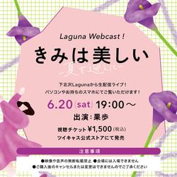 Laguna Webcast!『きみは美しい-夏を迎えに-』フライヤーデザイン