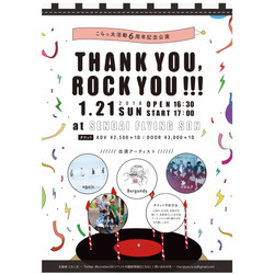 THANK YOU , ROCK YOU!!! 』フライヤーデザイン