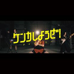 アイラヴミー『ケンカしようぜ!』MV タイトルロゴ