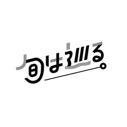 旬は巡る。 イベントロゴデザイン