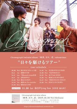 Chronograph『日々を駆けるツアー』ポスターデザイン