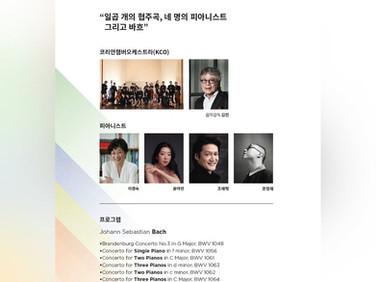 """피아니스트 윤아인 - 예술의 전당 콘서트홀 연주 """"일곱 개의 협주곡, 네 명의 피아니스트 그리고 바흐"""" 「Piano Extravaganza」"""