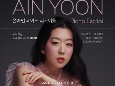 윤아인 피아노 리사이틀