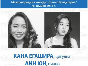 2016.03.26 불가리아 소피아 초청 연주