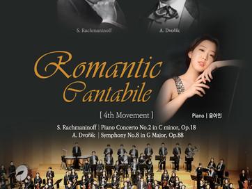 고양 아람누리 아람 음악당 오케스트라 협연(2017.12.15)
