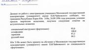 2014년 모스크바 국립음악원 최우수 입학