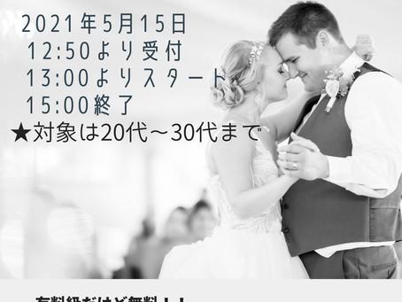 5月15日オンライン婚活パーティ開催いたします!