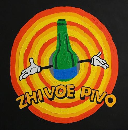 «Живое пиво»