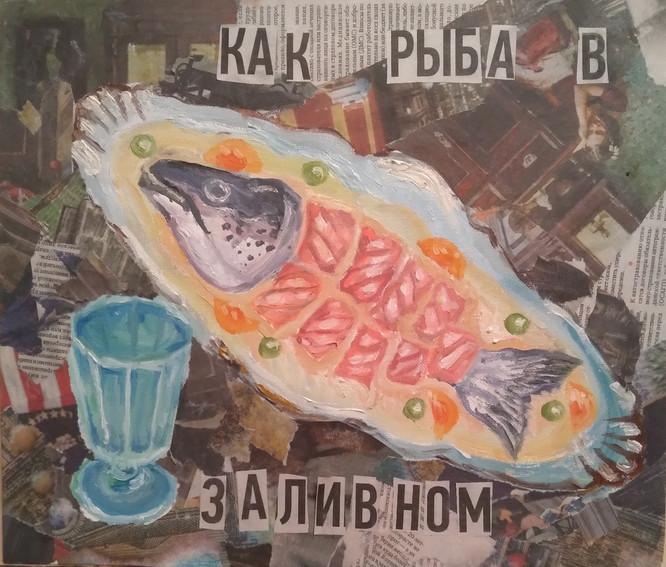 Как рыба в заливном