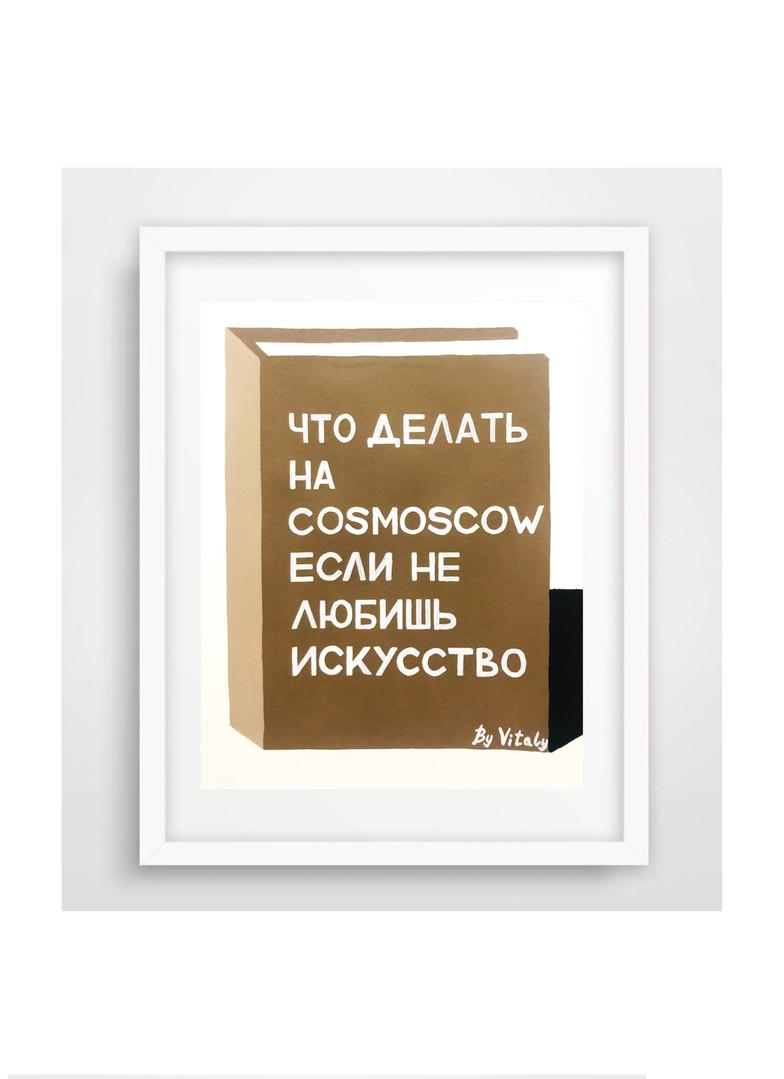 Виталий Бу / Что делать на COSMOSCOW...
