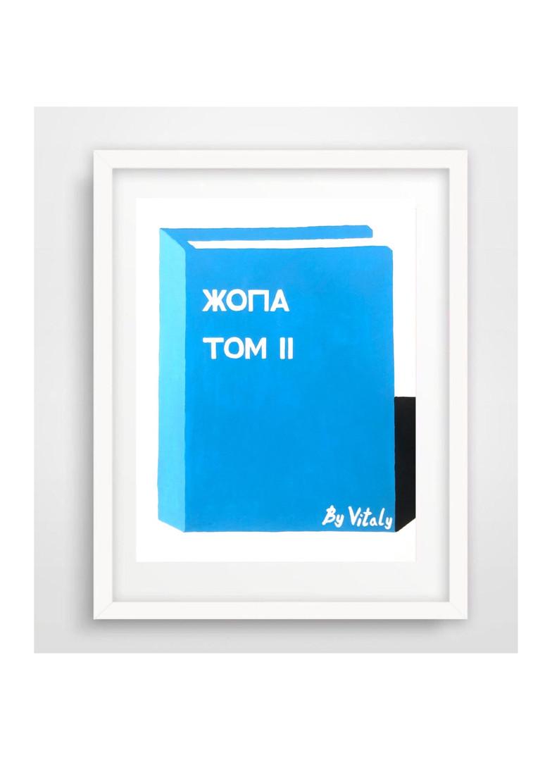 Жопа. Том II