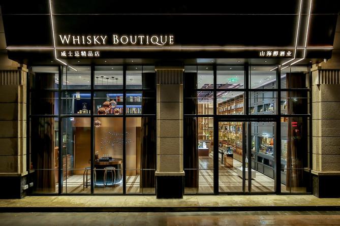 威士忌精品店