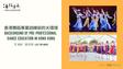 [中][ENG] 香港舞蹈專業訓練前的大環境 Background of Pre-professional Dance Education in Hong Kong